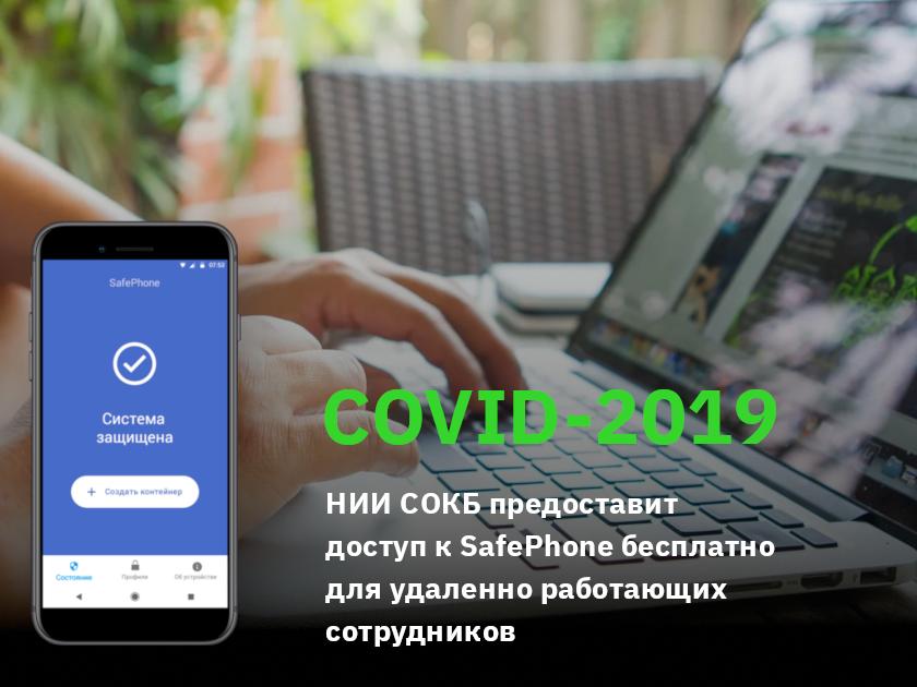 COVID-2019. НИИ СОКБ предоставит доступ к SafePhone